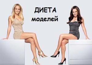 dieta-models
